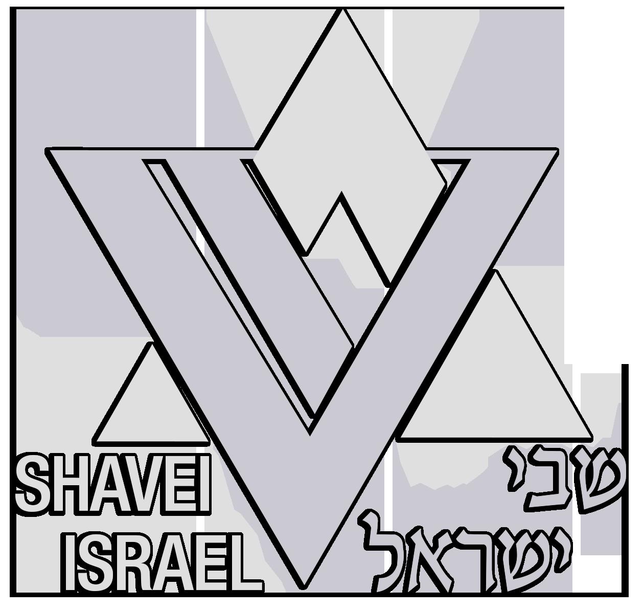 Shavei Israel logo