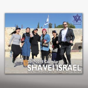 Calendario Shavei Israel 2017-2018 (Inglés)