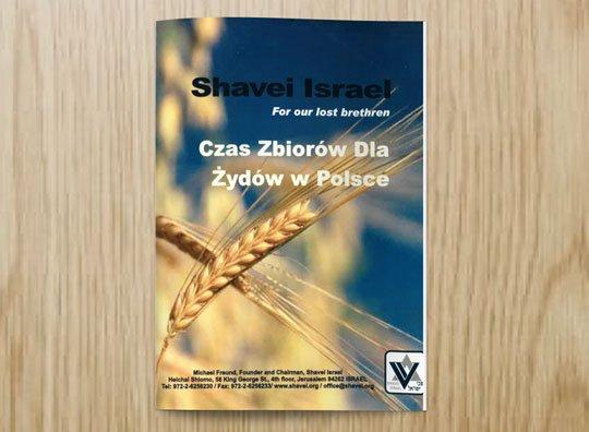 חוברת אונליין - חג השבועות ליהודים הנסתרים מפולין (פולנית)