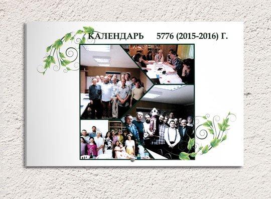 Shavei Israel Russian Jewish Calendar 5776
