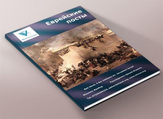 צומות ותעניות ביהדות (רוסית)