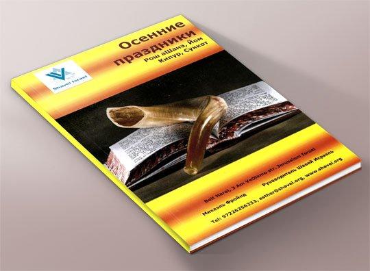 Guía de Rosha Hashaná (Ruso)
