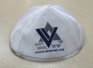 Kipá de Shavei Israel