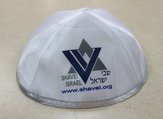 Shavei Israel Yarmulke